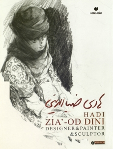 Designer, Painter & Scultor : Hadi Zia'-od Dini - هادی ضیا الدینی